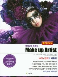 메이크업 미용사(Make up Artist) 필기: 문제집