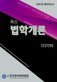 2021년 최신 법학개론(경비지도사)