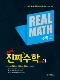 Real Math 고등 수학2 이것이 진짜 수학이다!