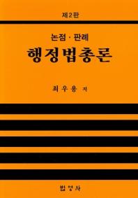 논점 판례 행정법 총론