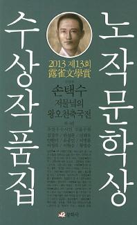 노작문학상 수상작품집(2013 제13회)