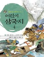 어린이 삼국지. 4: 적벽 대전 2 삼국의 성립
