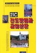 21세기 전도방법과 교회성장(전도)