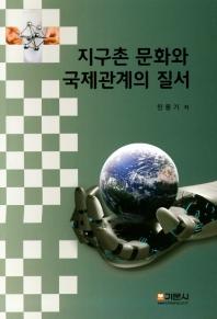 지구촌 문화와 국제관계의 질서