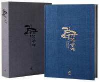 김규석 목공예