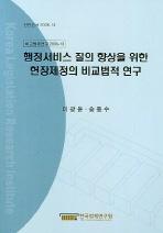 행정서비스 질의 향상을 위한 헌장제정의 비교법적 연구