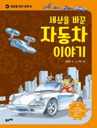 세상을 바꾼 자동차 이야기