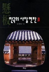 한국의 사찰현판. 3