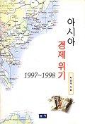 아시아 경제위기 1997-1998