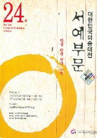 대한민국미술대전 서예부문 (제24회) (팜플렛)