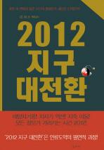 2012 지구 대전환