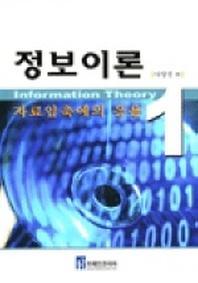정보이론:자료압축에의 응용