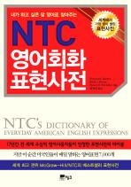 내가 하고 싶은 말 영어로 찾아주는 NTC 영어회화 표현사전