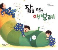 잠을 먹는 애벌레