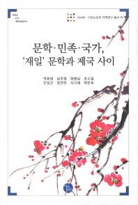 문학 민족 국가 재일 문학과 제국 사이