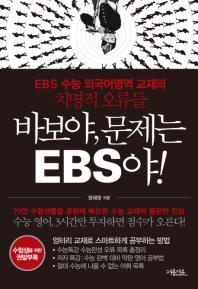 바보야 문제는 EBS야