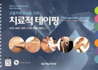 근골격계 손상을 위한 치료적 테이핑