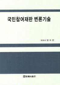 국민참여재판 변론기술