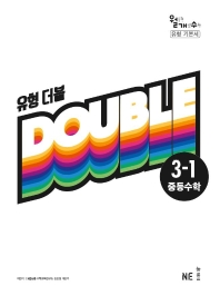 유형 더블 중등 수학 3-1(2021)