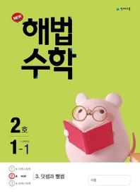 초등 수학 1-1(2호)(2020)