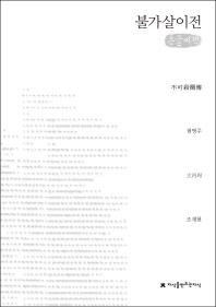 불가살이전(큰글씨책)