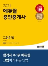 에듀윌 공인중개사 그림민법(2021)