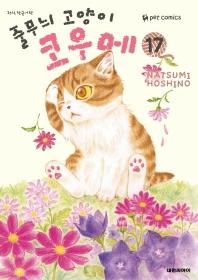 줄무늬 고양이 코우메. 17