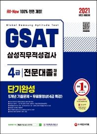 2021 All-New GSAT 온라인 삼성직무적성검사 4급 전문대졸 단기완성+5개년 기출문제+무료동영상(4급 특강)