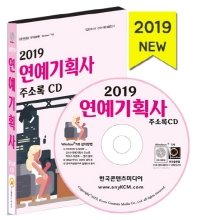 연예기획사 주소록(2019)(CD)
