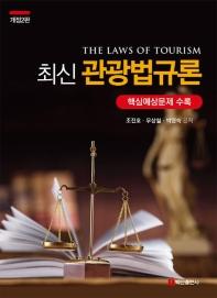 최신 관광법규론