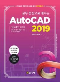 실무 중심으로 배우는 AutoCAD(2019)