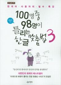 큰 글씨 책 100명중 98명이 틀리는 한글 맞춤법. 3