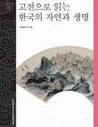 고전으로 읽는 한국의 자연과 생명