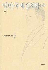 일반국제정치학(상)