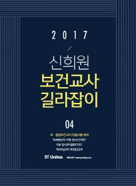 신희원 보건교사 길라잡이. 4(2017)