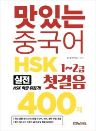 맛있는 중국어 HSK 첫걸음 1~2급 400제