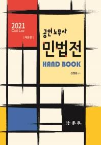 공인노무사 민법전 Hand Book(2021)
