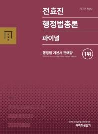 전효진 행정법총론 파이널(2019)