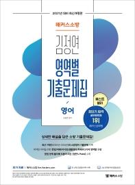 해커스소방 김정연 영어 영역별 기출문제집(2021 대비)