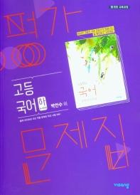 고등 국어(하) 평가문제집(박안수 외)(2021)