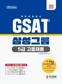 GSAT 직무적성검사 삼성그룹 5급 고졸채용(2021)