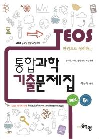 Teos 통합과학 기출문제집(2021)