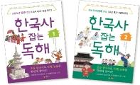 한국사 잡는 독해 세트(1-2권)