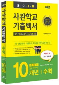 사관학교 기출백서 수학 10개년 총정리(2018)