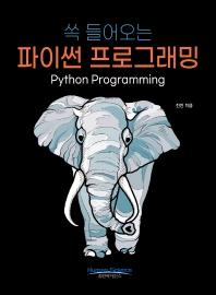 쏙 들어오는 파이썬 프로그래밍