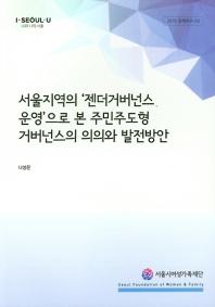 서울지역의 젠더거버넌스운영으로 본 주민주도형 거버넌스의 의의와 발전방안