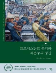 프로테스탄트의 윤리와 자본주의 정신(큰글자책)