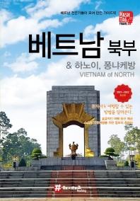 해시태그 베트남 북부(2021~2022)
