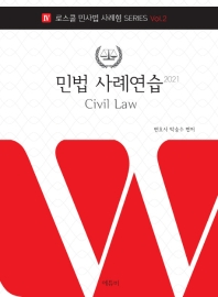 2021 로스쿨 민법사례연습