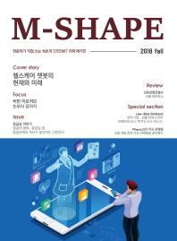 M-SHAPE 2018.가을
